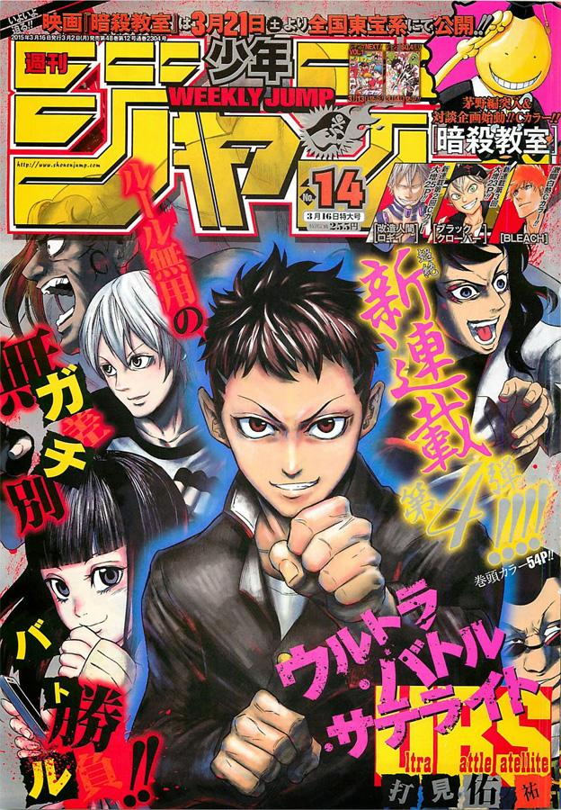 Weekly Shonen Jump TOC Ausgabe 14/2015 von Shueisha