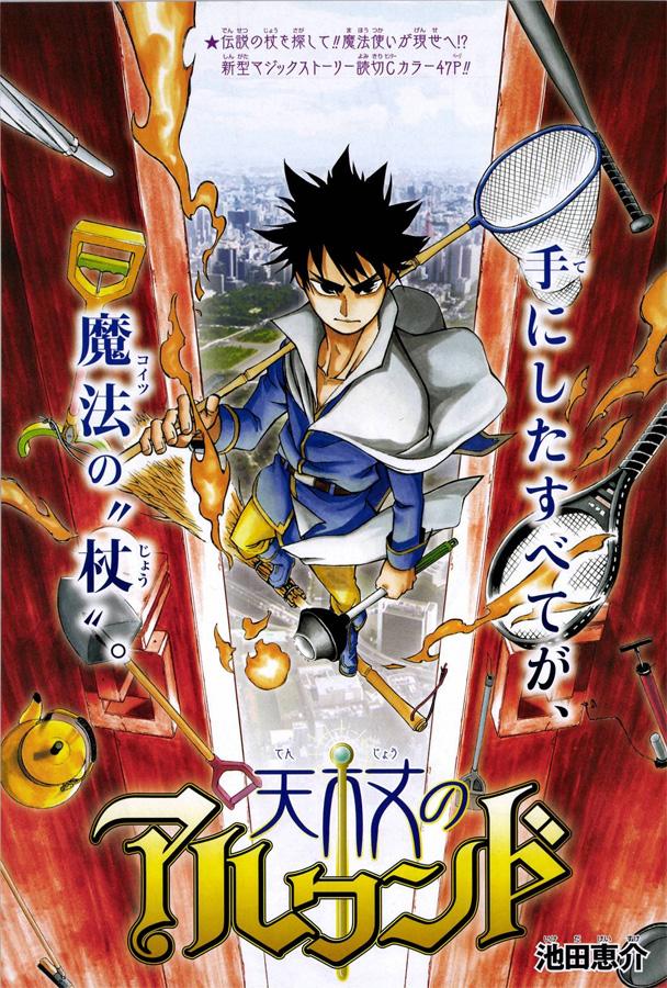 Weekly Shonen Jump 9/2015