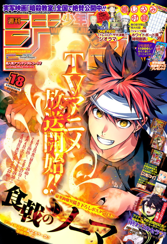 Weekly Shonen Jump TOC Ausgabe 18/2015 von Shueisha