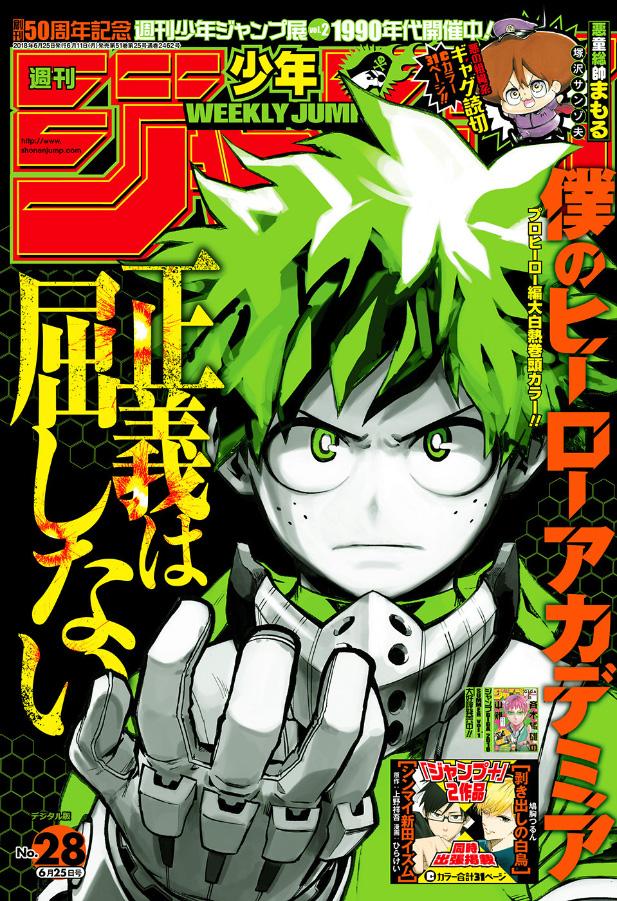 Weekly Shonen Jump TOC Ausgabe 28/2018 von Shueisha