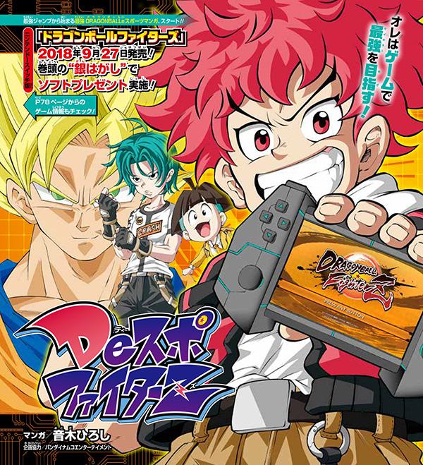 Neuer Spin-off Manga zum Dragonball (Dragon Ball) Spiel Dragon Ball Fi