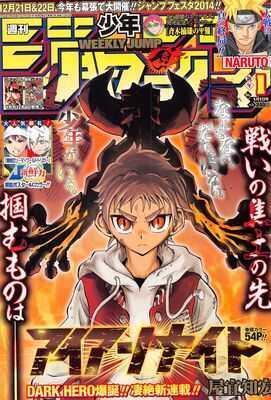 Weekly Shonen Jump TOC Ausgabe 01/2014 von Shueisha