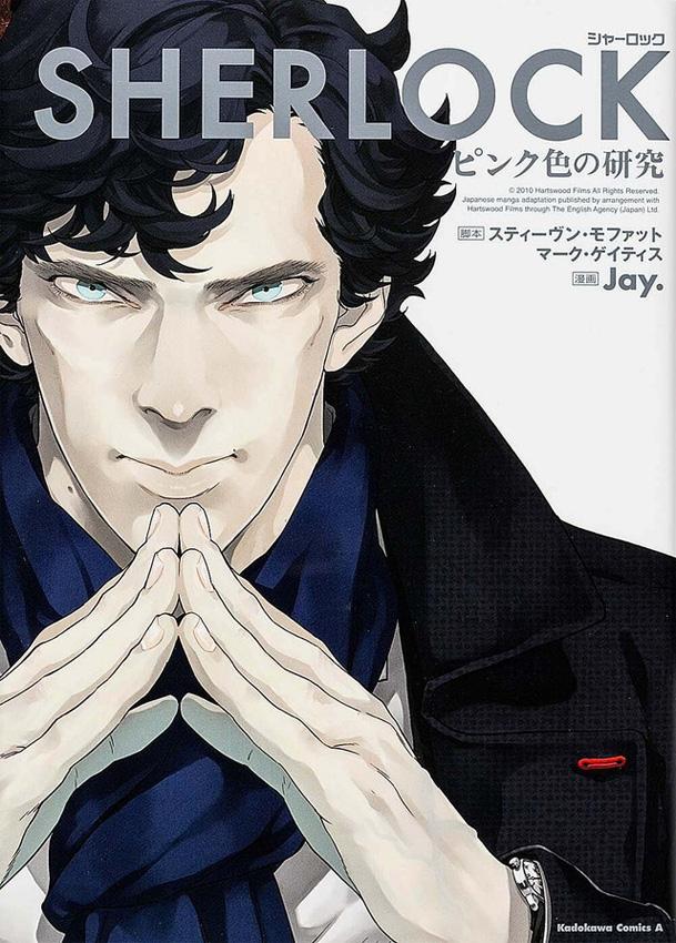 Sherlock: Pink Iro no Kenkyuu