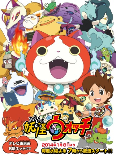 Youkai Watch, TV-Serie