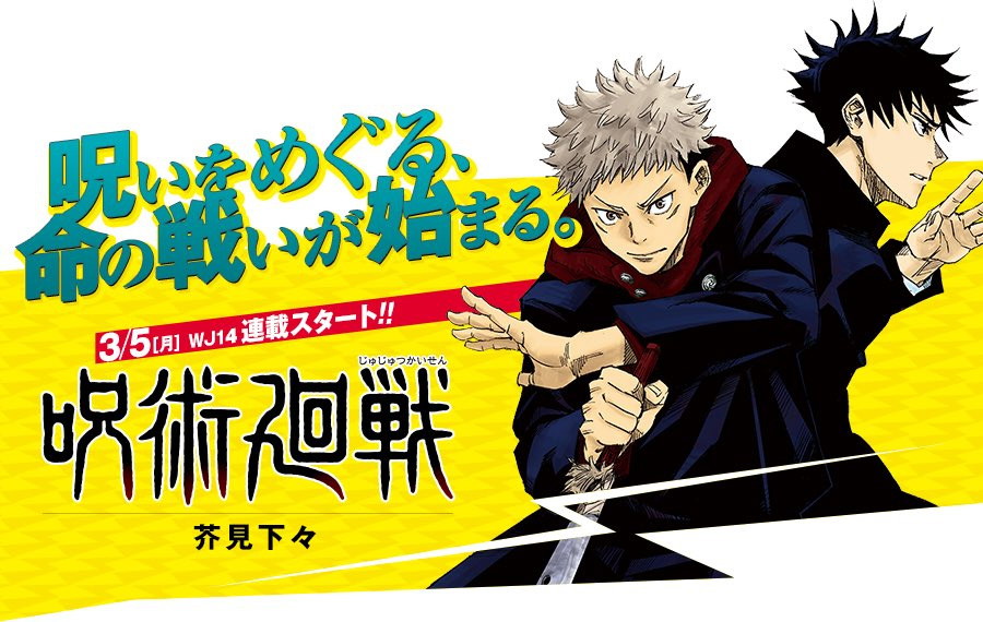 Magic Battle Rounds (Jujutsu Kaisen)