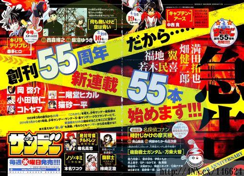 Shonen Sunday wird 55