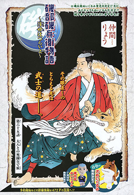 Weekly Shonen Jump 30/2014