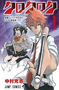 KUROKUROKU - Volume 1