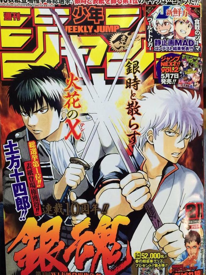 Weekly Shonen Jump TOC Ausgabe 21/2014 von Shueisha