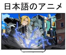 Anime Japanisch